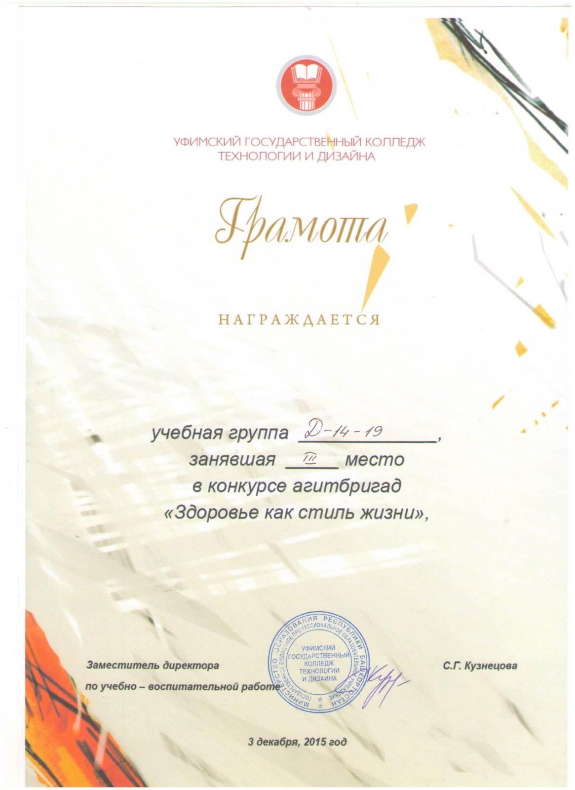 Уфимский государственный колледж технологии и дизайна директор